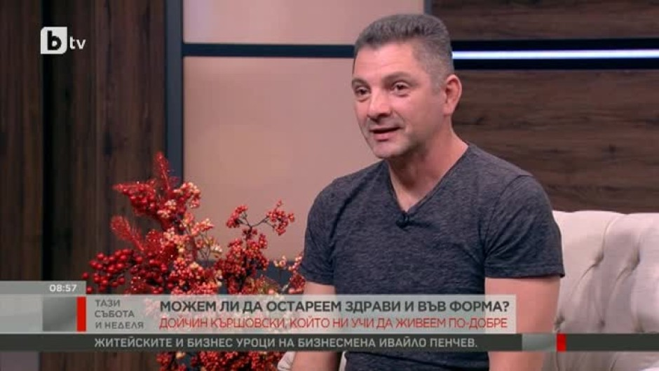 "Интервю за ""Тази Неделя"""